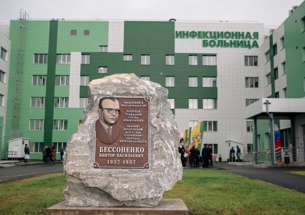 В Новокузнецке новая инфекционная больница начала принимать пациентов